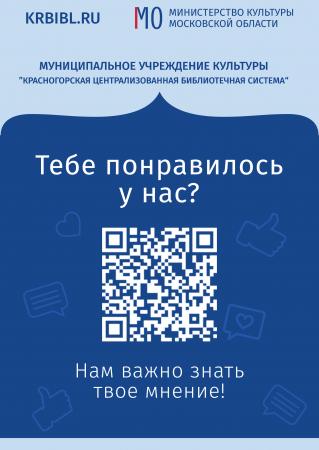 Дорогие друзья! Сканируя QR-код на плакате, вы можете оставить отзыв о работе наших библиотек, о мероприятиях, которые вы посетили. Будем рады узнать ваше мнение!