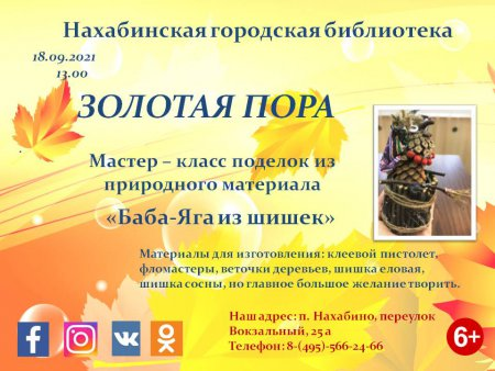 """Нахабинская городская библиотека приглашает 18 сентября в 13.00 на мастер-класс из природных материалов """"Баба-Яга из шишек""""."""