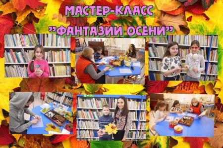 "Мастер-класс ""Фантазии осени"""