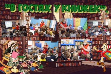 """Экскурсия в библиотеку """"В гостях у книжек""""."""