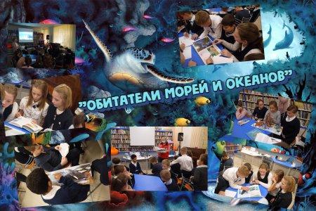 """Экологический урок """"Обитатели морей и океанов"""""""