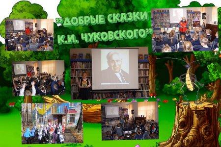 """Литературный час """"Добрые сказки К.И. Чуковского"""""""