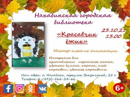 """Друзья, предлагаем вам сделать объёмную аппликацию из цветной бумаги и картона и подарить близким и друзьям. """"Красавчик ёжик"""", сделанный своими руками несомненно понравится всем! Ждем вас 23 октября в 13.00 в Нахабинской городской библиотеке."""