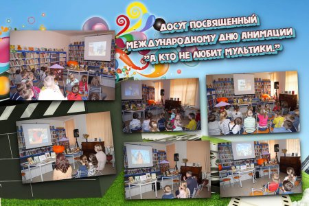 """24 октября в Центральную детскую библиотеку на досуг, посвященный Международному дню анимации """"А кто не любит мультики?"""" пришли любители мультфильмов."""